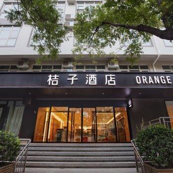 桔子酒店(北京建国门白桥大街店)
