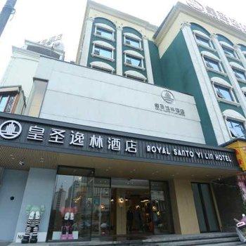 怀化皇圣逸林酒店