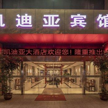 金华凯迪亚大酒店