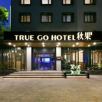 秋果酒店(西安钟楼南门中贸广场店)