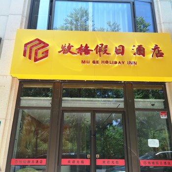 上海牧格假日酒店