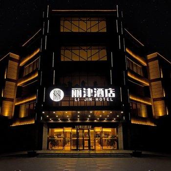 新津丽津酒店