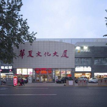潮漫酒店(北京南站天坛店)