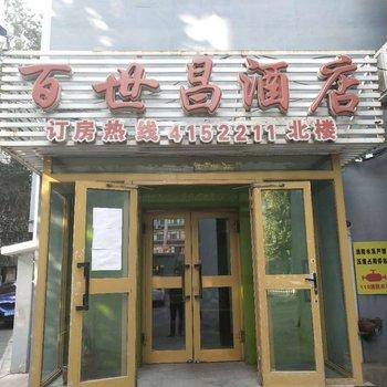 百世昌酒店(乌鲁木齐新民路店)