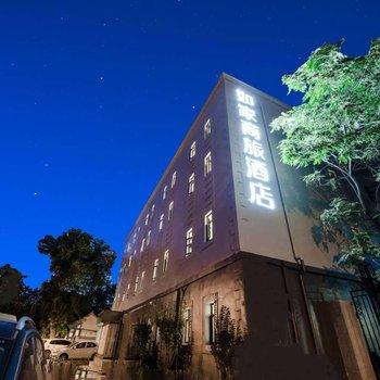 如家商旅酒店(北京北新橋南鑼鼓巷店)