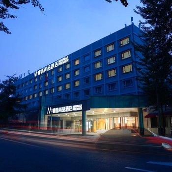 星程酒店(北京首都机场店)