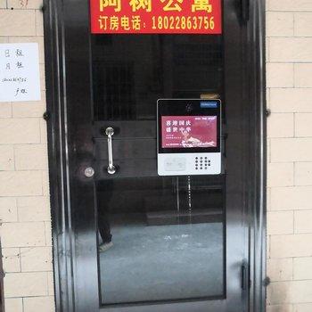 广州阿树公寓