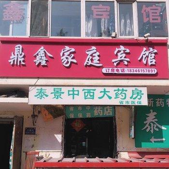 哈尔滨鼎鑫家庭宾馆