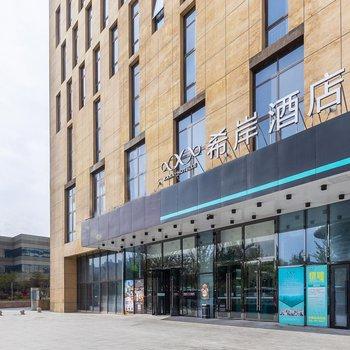 希岸酒店(西宁火车站广场店)