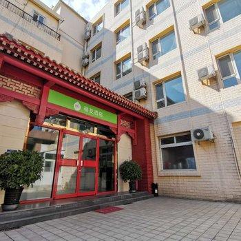 海友酒店(北京中关村人民大学店)