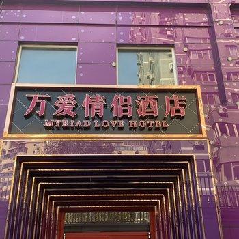 万爱情侣酒店(北京芍药居地铁站店)