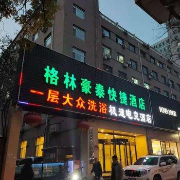 格林豪泰(太原南内环街财大北校店)