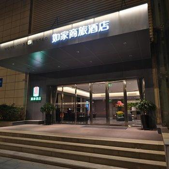 如家商旅酒店(武汉街道口丁字桥店)