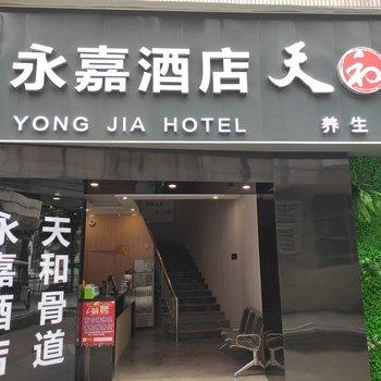 廣州永嘉酒店