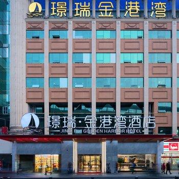 成都璟瑞金港湾酒店