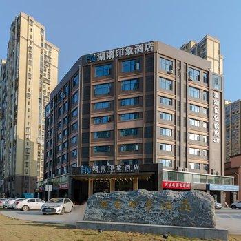 湖南印象酒店(长沙南火车站店)