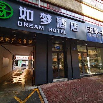如梦酒店(哈尔滨圣·索菲亚教堂店)