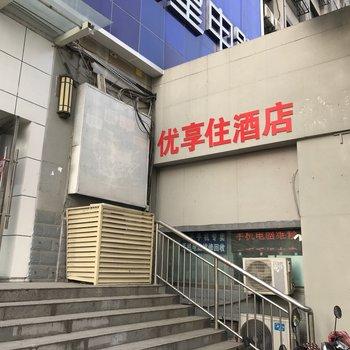 优享住酒店(南京火车站店)