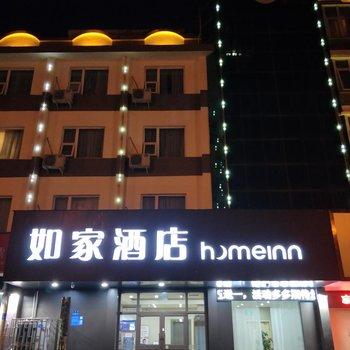 如家酒店(巩义火车站康百万庄园店)