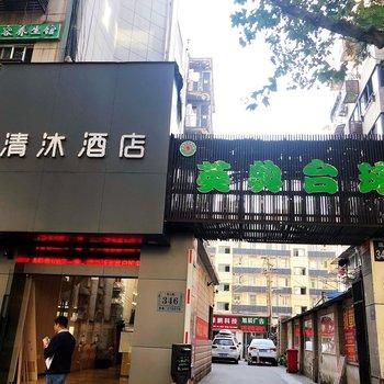 清沐酒店(南京1912珠江路百脑汇店)