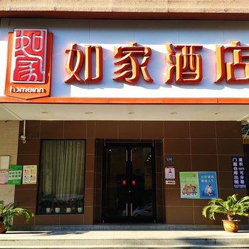 如家酒店(武汉协和医院恒隆广场店)