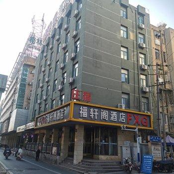 合肥福轩阁酒店