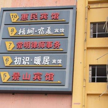 连云港景山宾馆