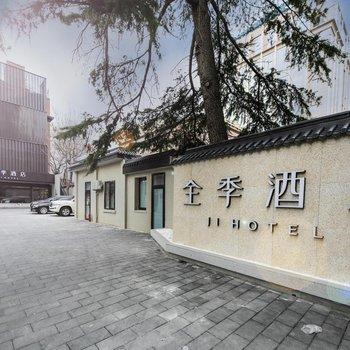 全季酒店(北京廣安門店)