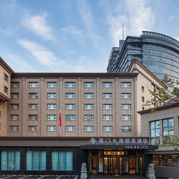 北京廈門大廈頤豪酒店