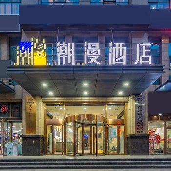 潮漫酒店(西安市政府高鐵北站店)