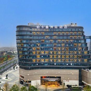 杭州铂卡曼洲际酒店