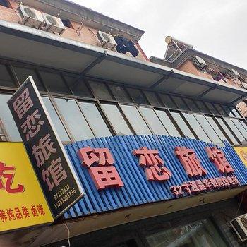 留戀旅館(杭州高沙南區店)