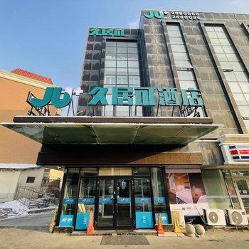 久居可酒店(乌鲁木齐红山路店)