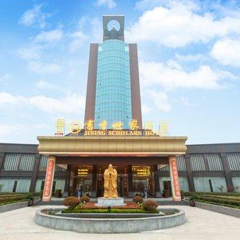书香世家酒店(济宁高新店)