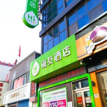 海友酒店(太原柳巷钟楼街店)