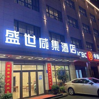 南京盛世咸集酒店