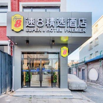 速8精选酒店(北京后海平安里地铁站店)