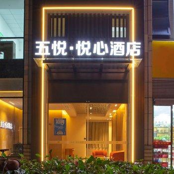五悦·悦心酒店(上饶中心广场万力时代店)