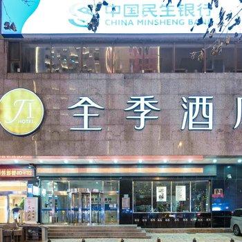 全季酒店(大连中山广场人民路店)