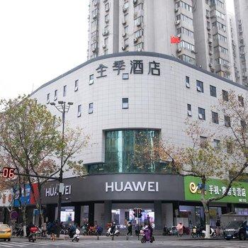 全季酒店(南京丹鳳街店)