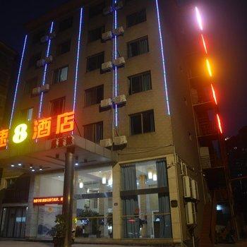 速8酒店(福州新達花園店)