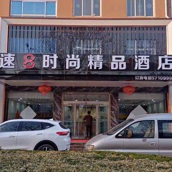 邹城速8时尚精品酒店