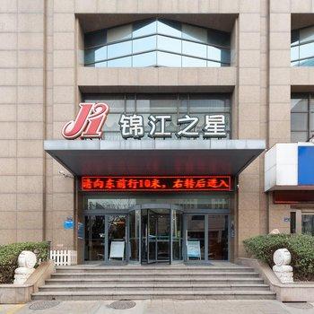 锦江之星(郑州东站会展中心店)