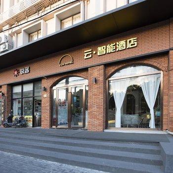 上海云·智能酒店