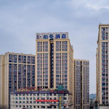 成都鉑曼酒店