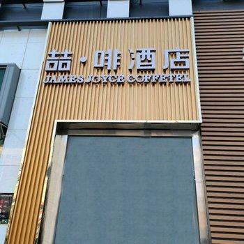 喆啡酒店(北京傳媒大學雙橋地鐵站萬達廣場店)
