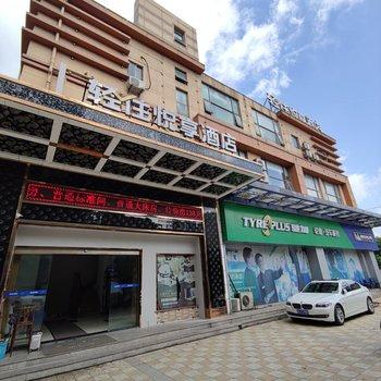 悅享酒店(上海豐莊地鐵站店)