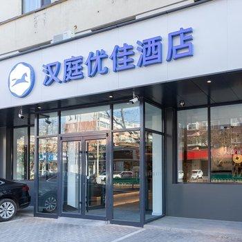 漢庭優佳酒店(北京石景山游樂園店)