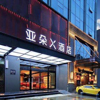 武汉恒隆广场武胜路网易云音乐亚朵X酒店