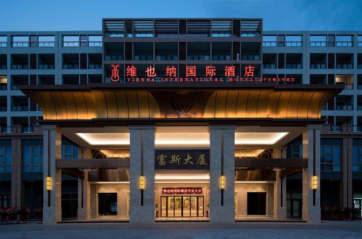 维也纳国际酒店(三亚千古情大学城店)